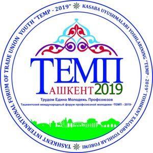 «Темп – 2019» Тошкент Халқаро форуми. 27 июнь.
