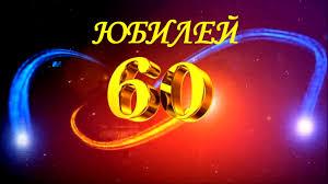 ОРОМГОҲИМ 60 ЁШИНГ МУБОРАК!