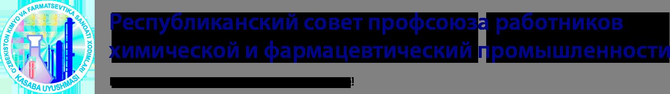 Республиканский совет профсоюза работников химической и фармацевтический промышленности